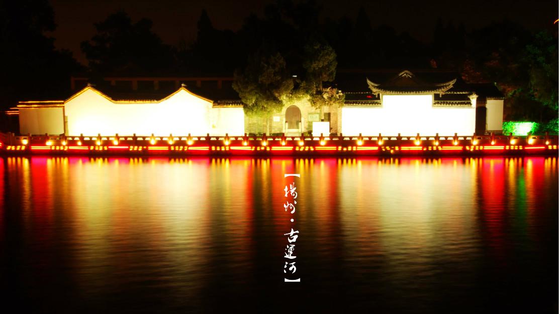 京杭大运河(段)