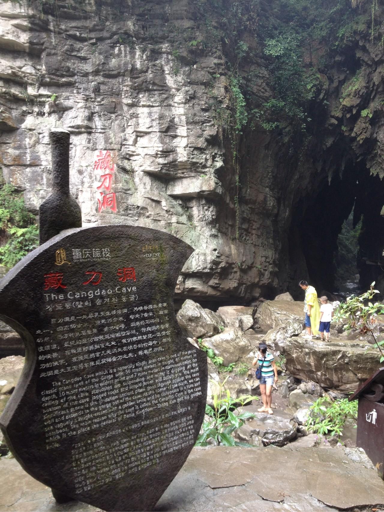 北碚> 重庆金刀峡风景区
