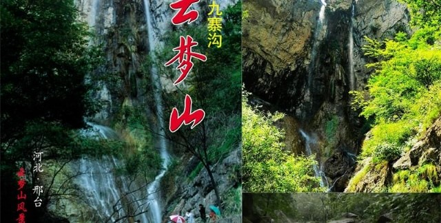 景点电话 暂无 景点描述             云梦山风景区位于河北省邢台县